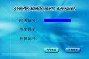 NCRE二级VB模拟...