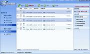 Office文档分割合并精灵 2.2.1