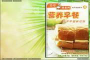 菜谱美食系列之营养早餐