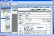 广东省2010新建筑资料管理软件 2013