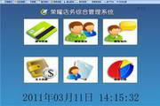 荣耀美容美发管理软件 5.2.7