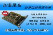 企诺电话录音系统(电话录音卡)