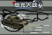 锦游坦克大战单...