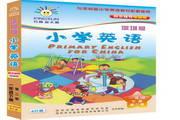 深圳版小学英语学习软件一年级下册