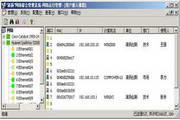 清扬交换机管理软件