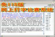 红宝软件免IIS版网上打字比赛系统