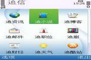 追信 For  S60 V3 1.00