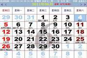 CeiWei桌面日历