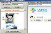 QQ相册下载器...