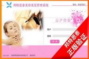 深圳邦特思泰美容美发会员管理软件
