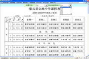 简易排课系统 6.0