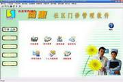 商惠社区门诊(诊所)管理软件