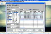 汇融建筑材料租赁管理系统软件多库房版