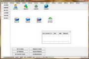 国亮服装管理软件系统