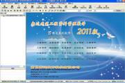 新达高级装饰装修工程资料管理软件------江西省2014版 9.9