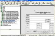 新达国标市政工程资料管理软件—全国通用2014版
