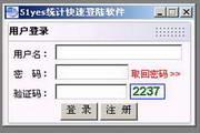 51YES统计快速登陆软件