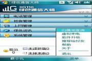 3G110绿色通信大师(mobile) 2.0