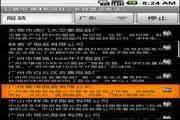 手机版企业信息搜索王 1.1.0