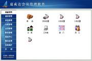 瑞成达会员管理软件 5.0