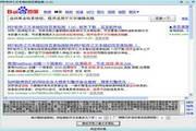 阿P软件之文本相似性百度检测 1.25