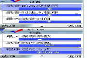 IT0电话录音系统(演示版)