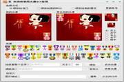 腾讯微博头像DIY应用