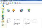 万利进销存管理软件(商贸版) 4.29