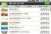 爱卓市场 for android 2.1