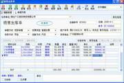 钢材销售管理系统免费普及版