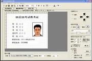 准考证制作打印