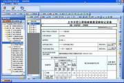 广东省2011市政工程竣工验收技术资料统一用表(超人软件)