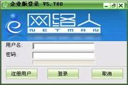网络人远程控制软件2011beta
