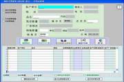 德易力明仪器设备销售管理系统SQL版