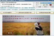 图片加字工具 1.2