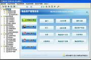 潘多拉物品资产管理系统