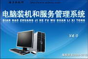 潘多拉电脑装机和服务管理系统