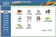 青岛金舸餐饮管理软件 5.0