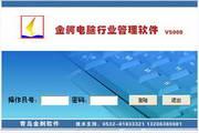 青岛金舸电脑行业软件 5.0