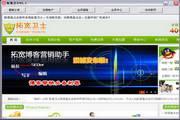 拓宽卫士防恶意点击软件3.0超强广告屏蔽版 3.5