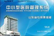 潘多拉中小型医院管理系统-山东省专用票据版
