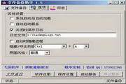 文件备份助手 2.1