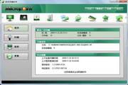 微点主动防御软件 公测版(32位)