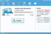 Windows7系统助...