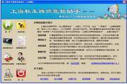 上海私车牌照竞拍助手 5.6.5