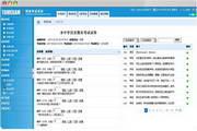 TomExam网络考试系统 2.7