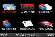 华股财经手机炒股 for S60V3(240X320) 20110402