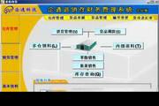 机械配件管理软件