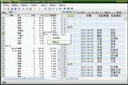 ExcelPlus电子表格 3.36