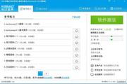 2015职称计算机考试宝典保过版(Authorware) 8.0